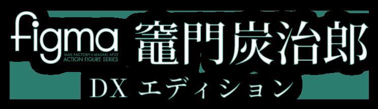 figma 竈門炭治郎 DXエディション