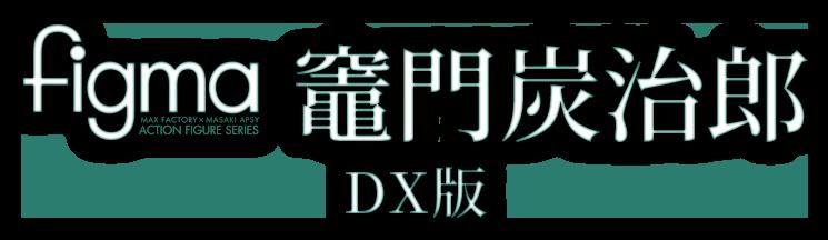 figma 竈門炭治郎 DX版