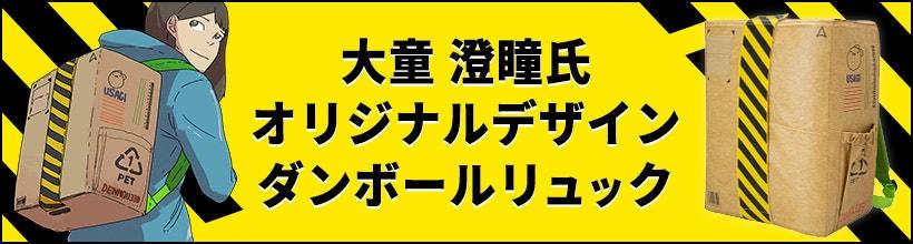大童 澄瞳氏 オリジナルデザイン ダンボールリュック
