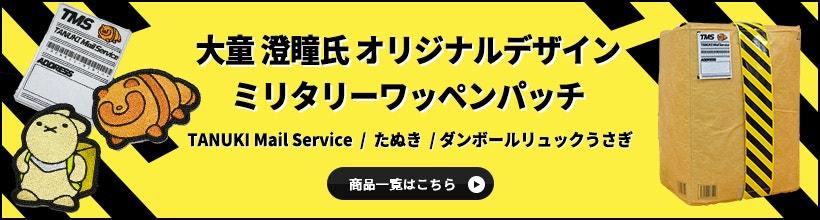 大童 澄瞳氏 オリジナルデザイン ミリタリーワッペンパッチ TANUKI Mail Service/たぬき/ダンボールリュックうさぎ