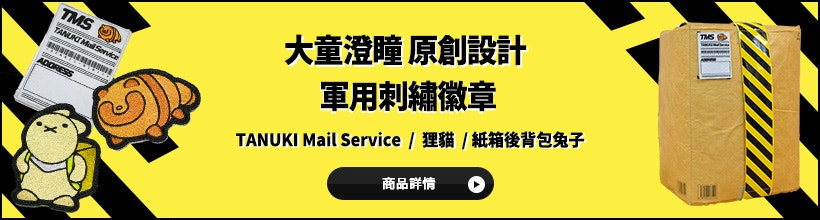 大童澄瞳 原創設計 軍用刺繡徽章 TANUKI Mail Service/狸貓/紙箱後背包兔子