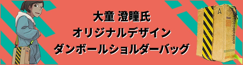 大童 澄瞳氏 オリジナルデザイン ショルダーバッグ