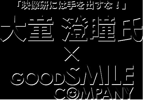 「映像研には手を出すな!」 大童 澄瞳氏 × GOOD SMILE COMPANY