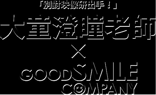 「別對映像研出手!」 大童澄瞳老師 × GOOD SMILE COMPANY