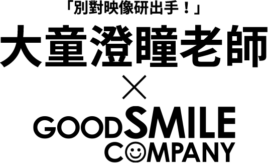 「別對映像研出手!」