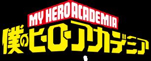 我的英雄學院