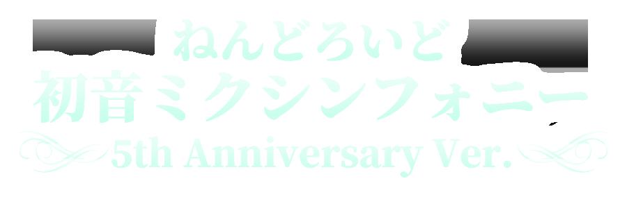 ねんどろいど 初音ミクシンフォニー 5th Anniversary Ver.