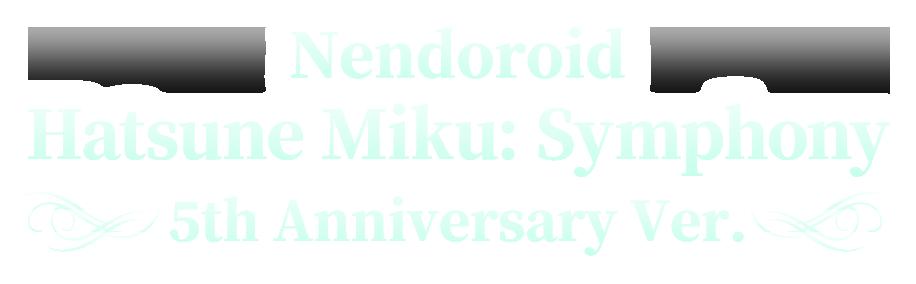 Nendoroid Hatsune Miku: Symphony 5th Anniversary Ver.