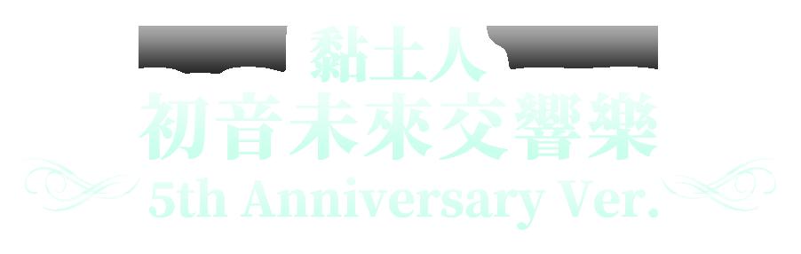 黏土人 初音未來交響樂 5th Anniversary Ver.